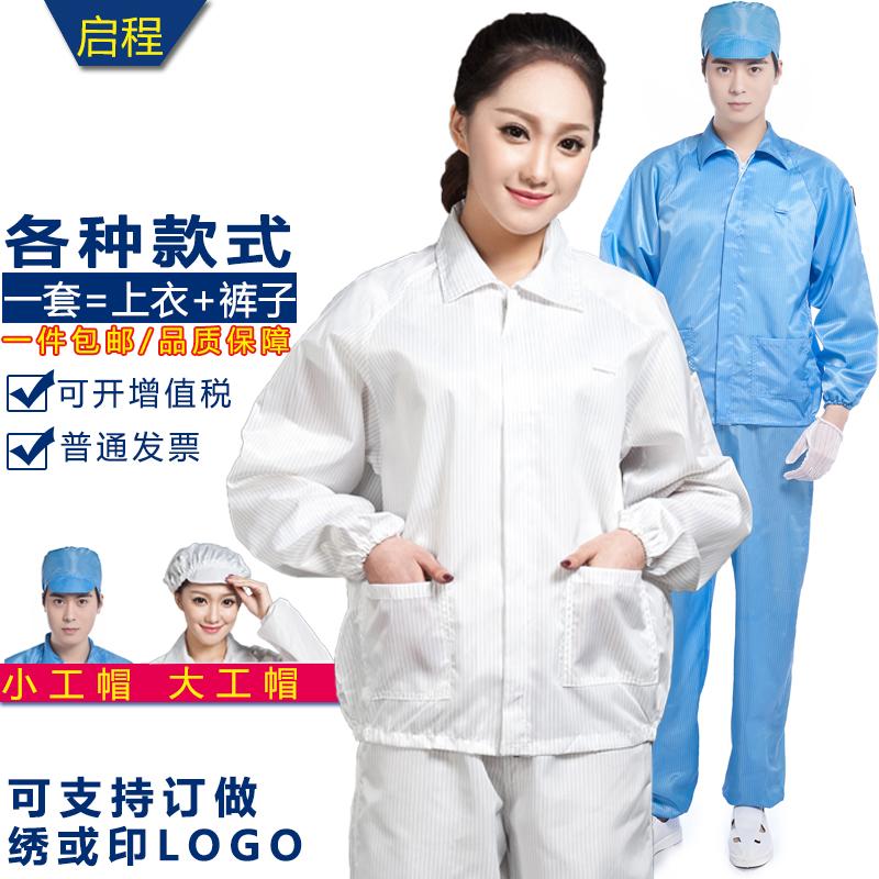防靜電衣無塵工作服藍色白色上衣分體女短款防塵靜電大褂男富士康