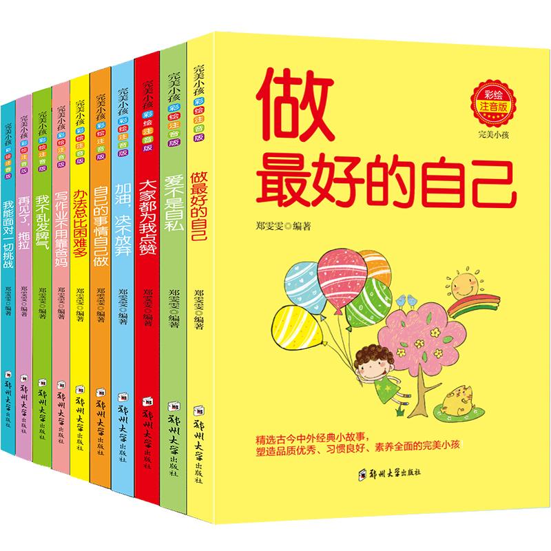 周歲老師推薦少兒圖書 12 9 8 7 6 冊注音版一年級二年級課外閱讀書小學生必讀故事書籍三四年級課外書兒童文學讀物 10 辦法總比困難多