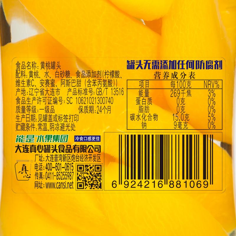 真心罐头黄桃罐头6罐整箱包邮桔子罐头山楂什锦梨椰果罐头248g