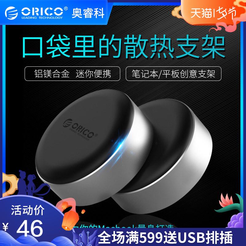 ORICO 蘋果電腦筆記本散熱器 Macbook便攜散熱腳墊懶人支架支撐