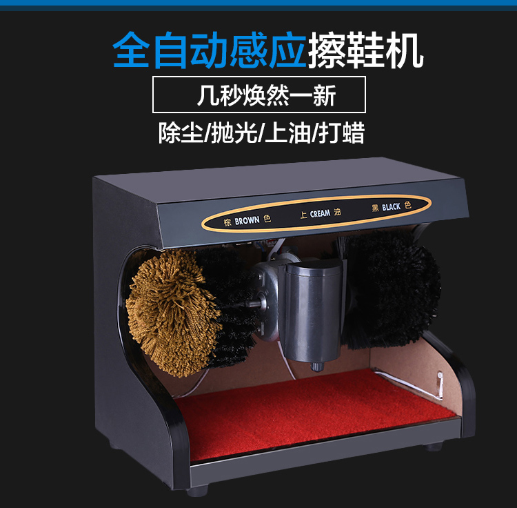 电动擦鞋机全自动感应机自动擦鞋机 家用电动擦鞋器皮鞋机送鞋油