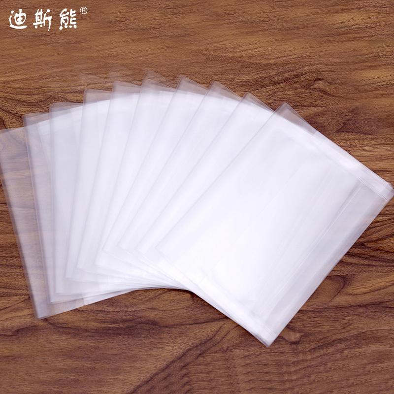 透明包书套加厚包书皮25K防水包书膜中小学生书本课本保护套 10个装