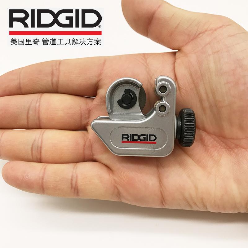 美国RIDGID里奇铜管割管器铝管切割刀黄铜塑料管子割刀迷你切管器