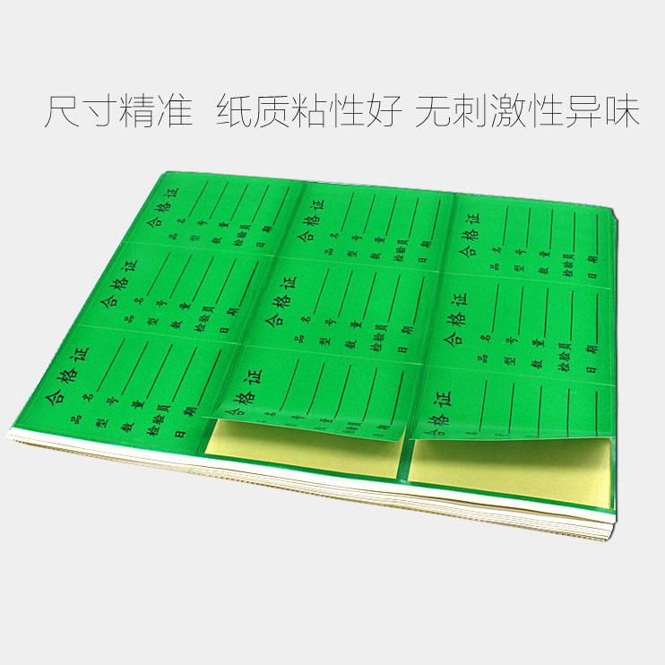 合格证检验标签 不干胶标签贴纸 绿色45*55mm合格证标