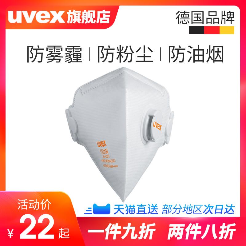 德國uvex歐標口罩3210型防霧霾粉塵防廚房油煙汽車尾氣孕婦適用