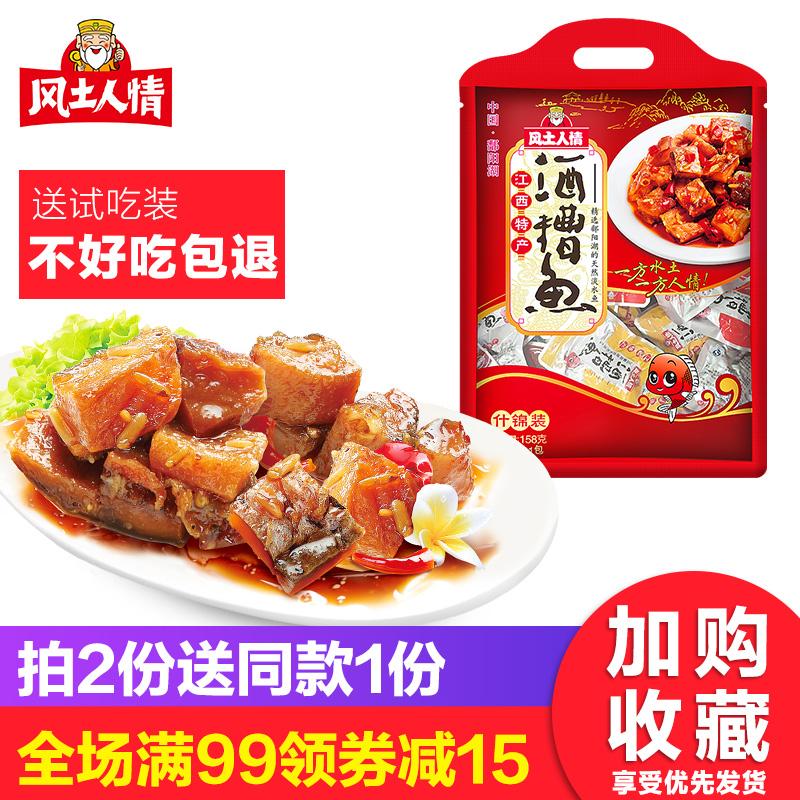 香辣鱼排零食礼包 江西特产即食酒糟鱼麻辣零食混合装550g/80g