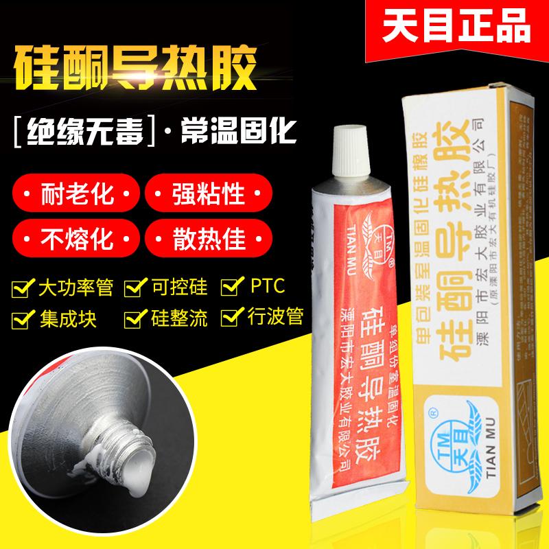 天目硅酮導熱膠灰白色 固化傳熱硅膠 電磁爐LED密封散熱硅橡膠水
