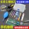 iphoneX 5 6S 7 8plus拆机工具套装华为oppo苹果手机维修螺丝刀批