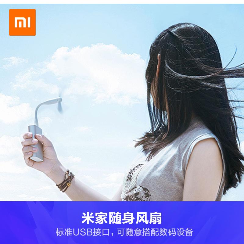 小米米家隨身風扇USB迷你行動式小電風扇桌面靜音充電寶學生電扇