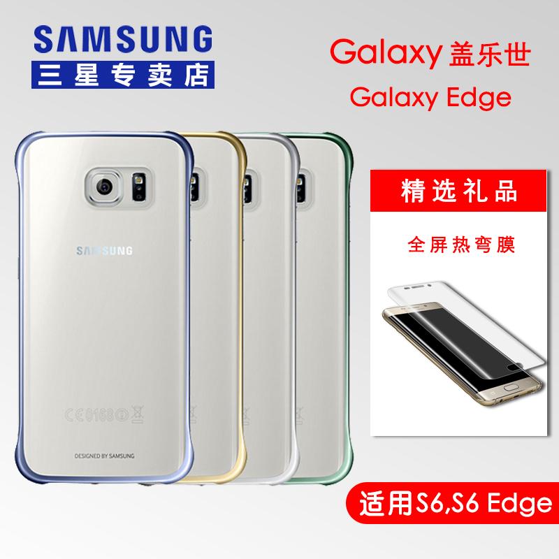 三星Galaxy S6 Edge 原裝手機殼直面曲面G9250 G9200透明保護殼蓋