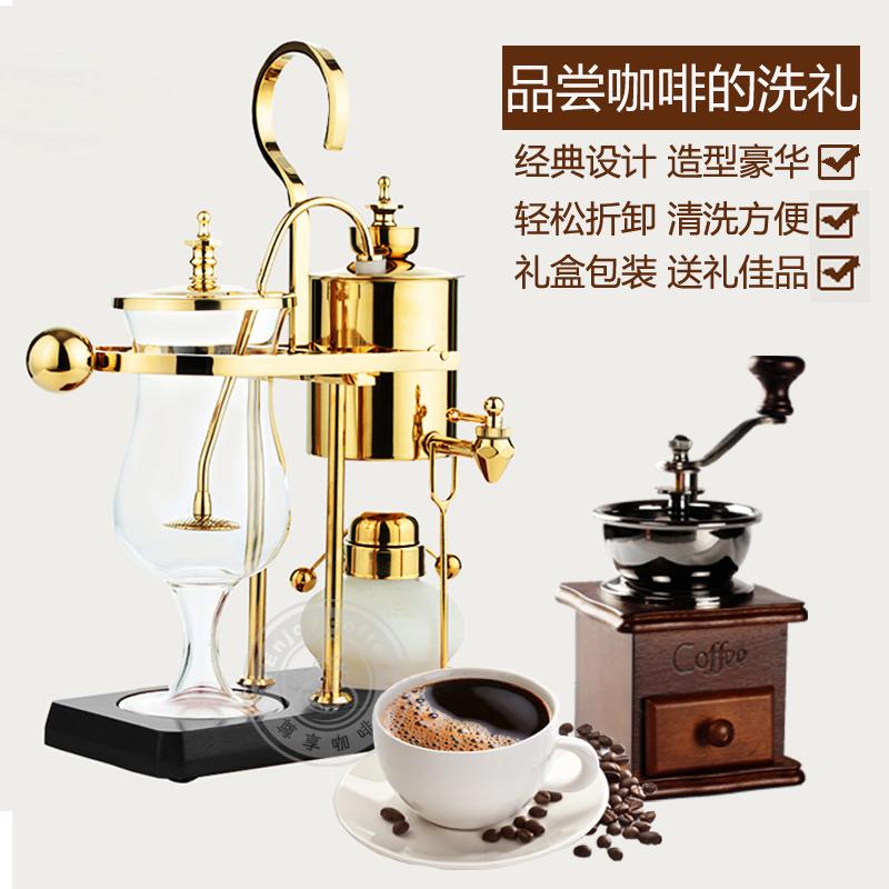 皇家比利時咖啡壺 家用比利時壺 虹吸式煮咖啡機手動沖煮器具套裝