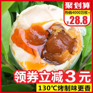 广西烤海鸭蛋20枚北部湾红树林原产地特产咸蛋正宗流油咸鸭蛋整箱