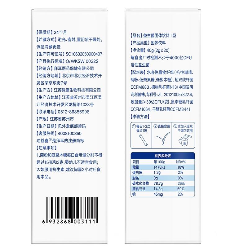 拜耳益生菌达益喜成人膳食纤维