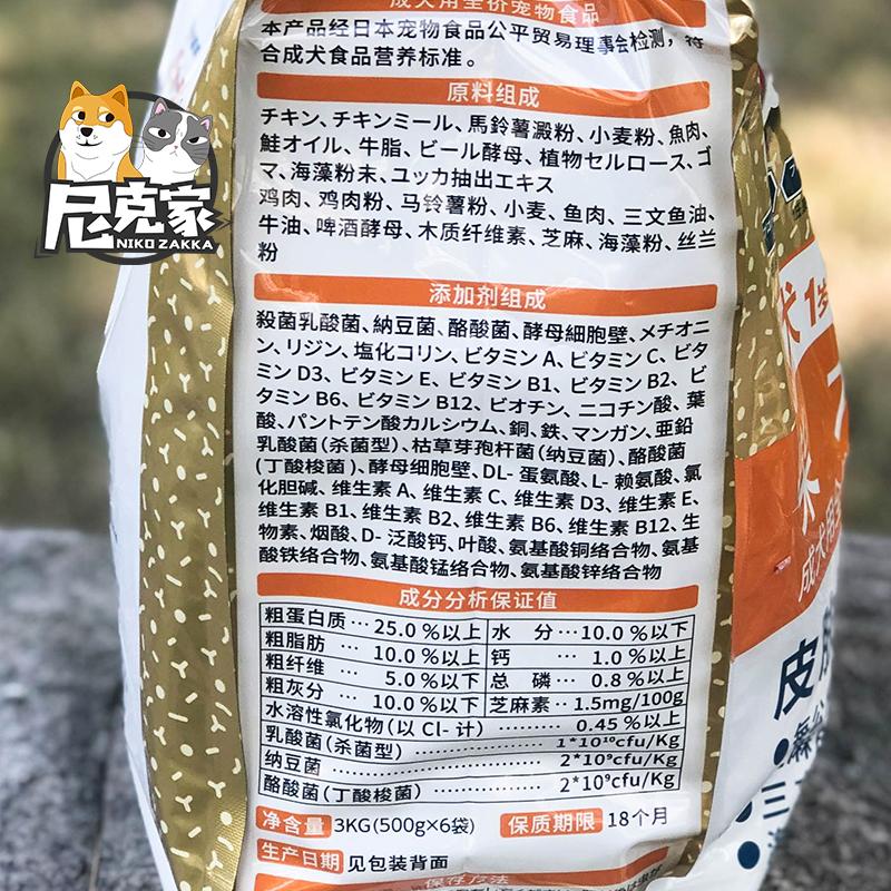 尼克同款日本斯玛库柴犬粮3kg 成幼犬元气善玉多狗粮海藻美毛主粮优惠券