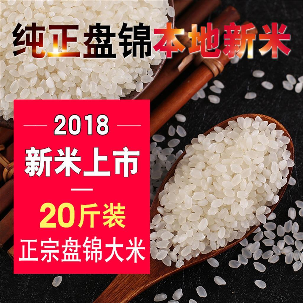 2018新米东北20斤盘锦蟹田大米10KG碱地农家特产珍珠米粳米