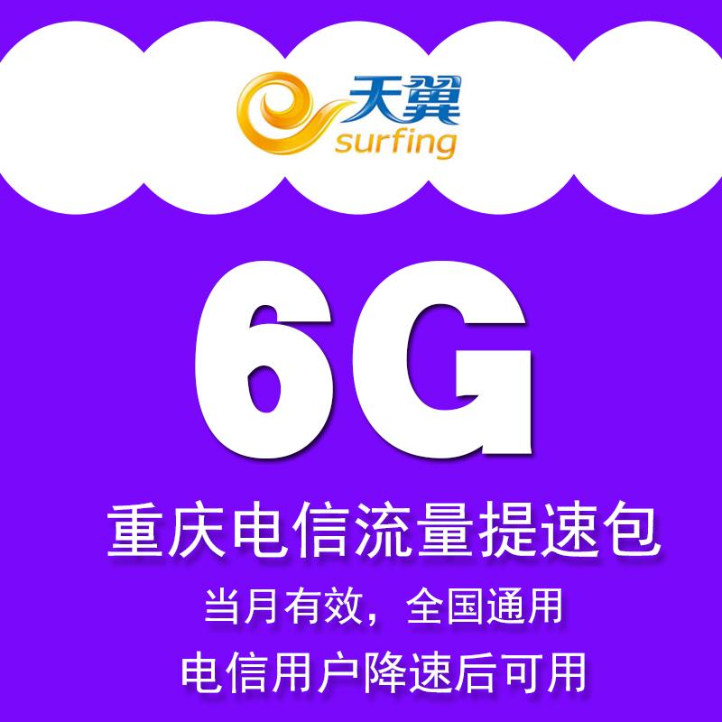 重庆电信全国通用手机流量充值6G 流量提速包月包 当月有效