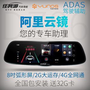 任我游8寸阿里YunOS智能后视镜导航行车记录仪带ADAS专车专用云镜