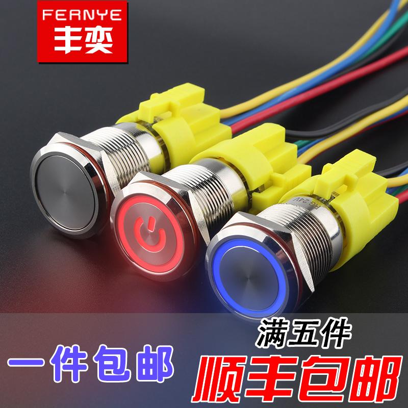 19MM金屬防水防鏽按鈕開關平頭環形電源帶LED燈自鎖自復位包郵