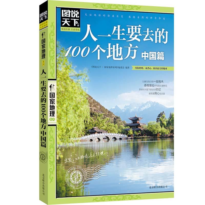 十万个为什么国家地理百科儿童读本 旅游指南 中国国家地理 世界地理 旅游地理科普百科全书 游遍欧洲 册 8 国家地理系列全 图说天下