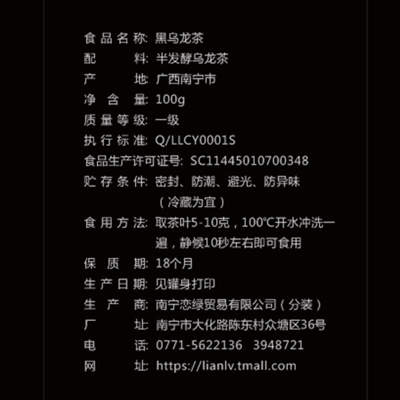 500g 木炭技法恋绿乌龙茶共 黑乌龙茶高浓度油切茶叶 罐装 5