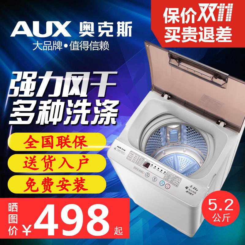 公斤全自动洗衣机波轮家用宿舍大容量 8 7 6 AUX5 XQB72 奥克斯 AUX