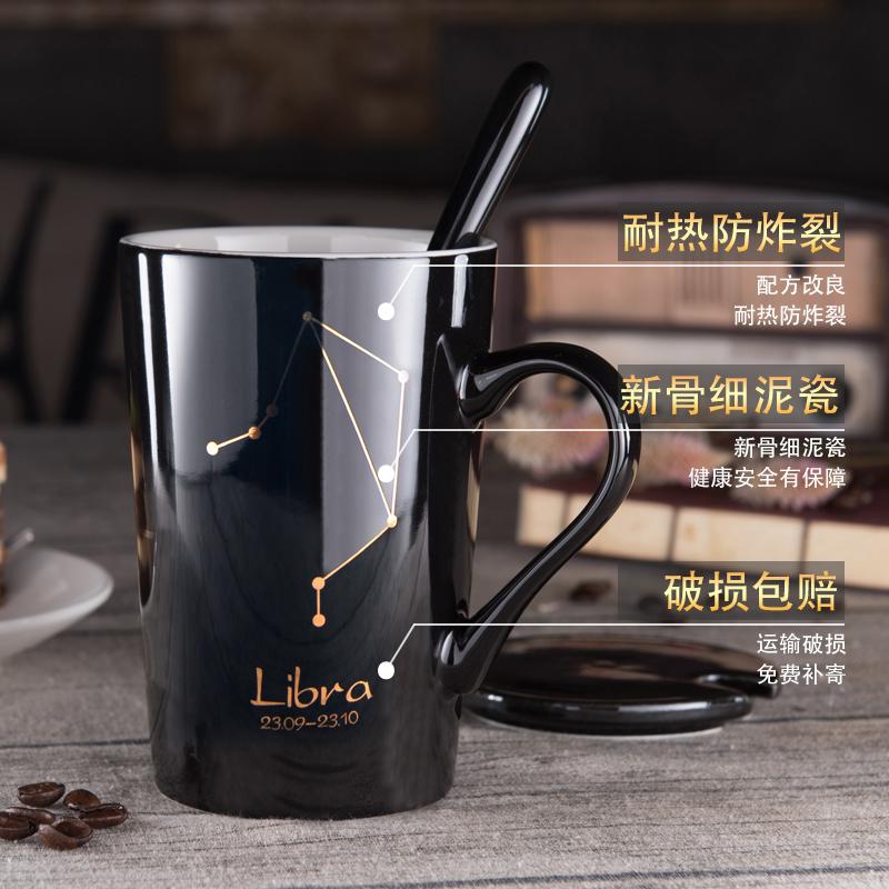 创意星座杯子陶瓷马克杯带盖勺办公室情侣水杯家用咖啡杯男女茶杯