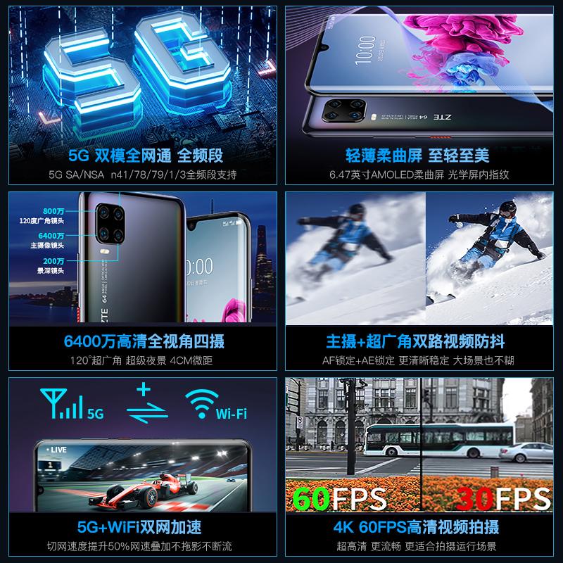 万四摄防抖视频手机官方旗舰 6400 轻薄手机 5G 全迫形 765G 骁龙 5G 11 Axon 天机 中兴 ZTE 期免息 12 预售