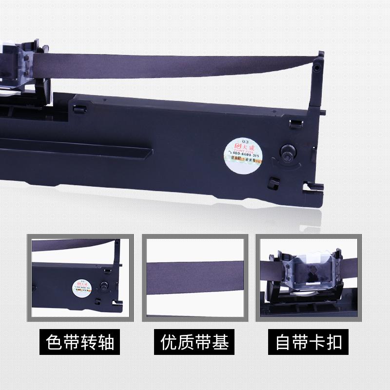 天威lq-630k色带架适用爱普生 LQ-630KII 615K 730K 针式打印机色带芯 lq610 lq635 lq735 80kf 82kf S015290