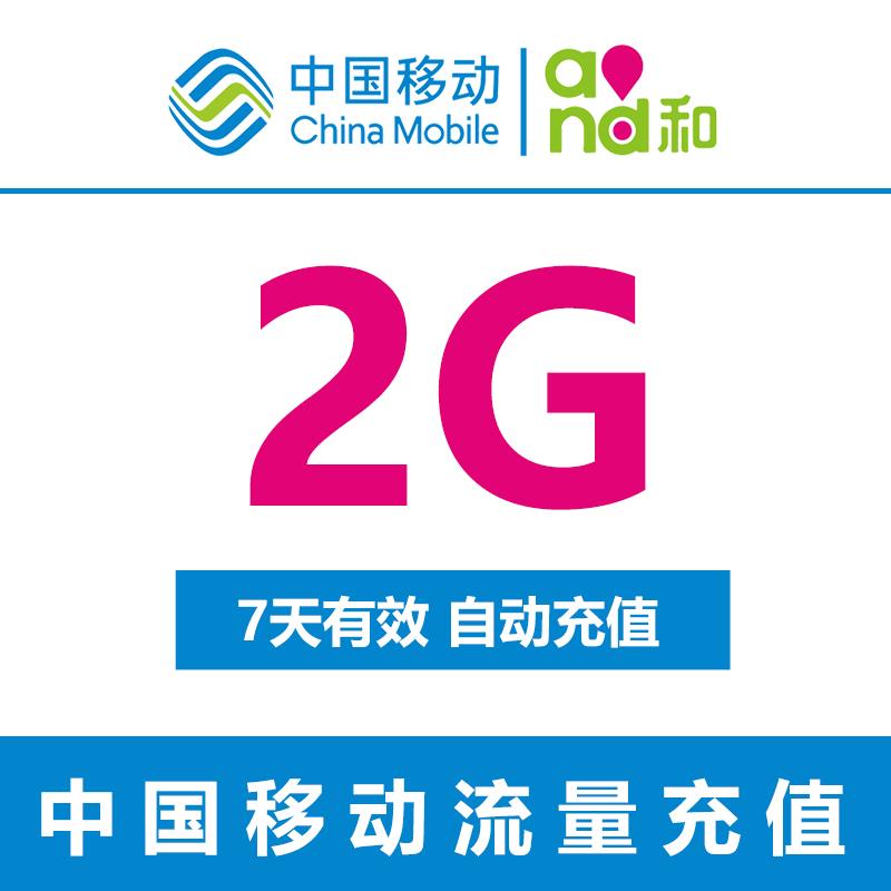 甘肃移动流量充值 2GB 全国流量 手机流量 7天有效 自动充值