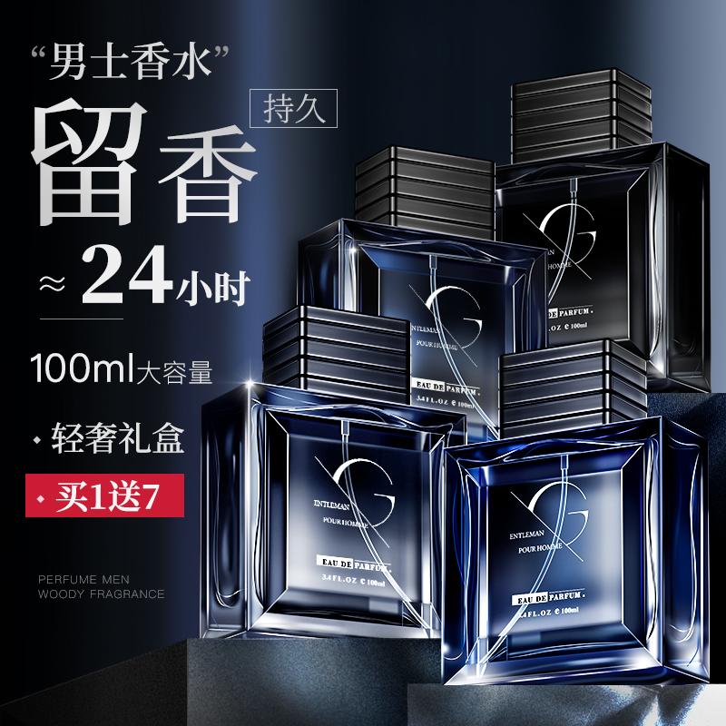 和风雨男士香水持久淡香清新香氛男人味固体香膏学生古龙专用正品