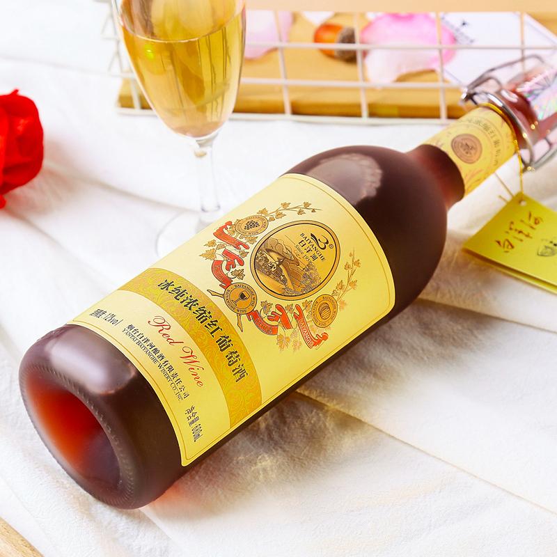 支装 2 680ml 甜型女士果酒 冰红冰白甜酒 瓶 2 葡萄酒红酒 白洋河