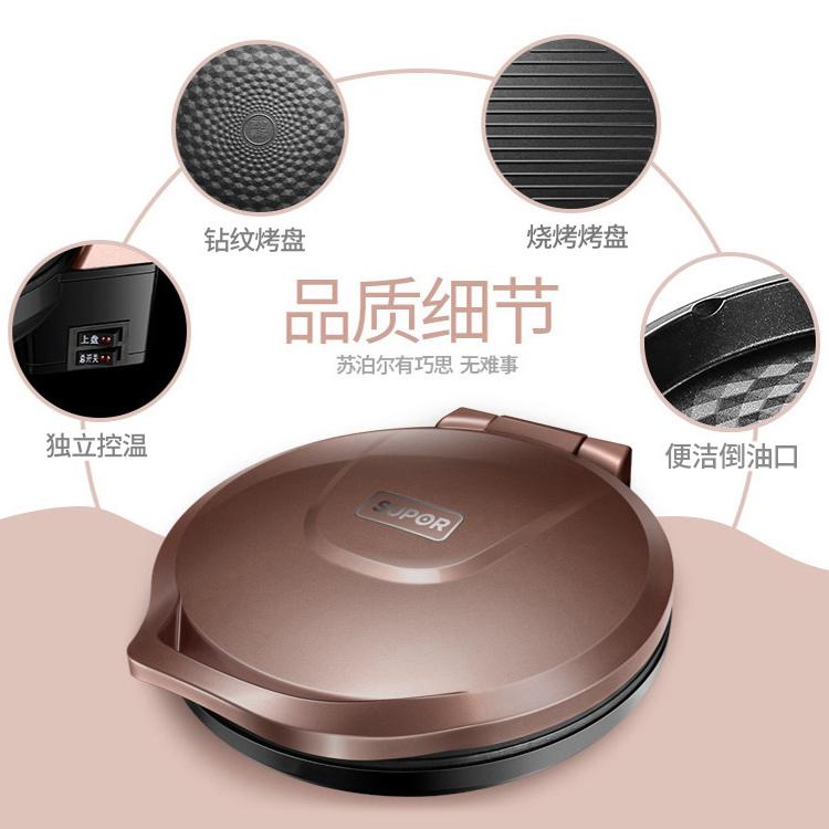 家用新款双面加热烙饼锅煎薄饼机自动神器加深加大 苏泊尔电饼铛
