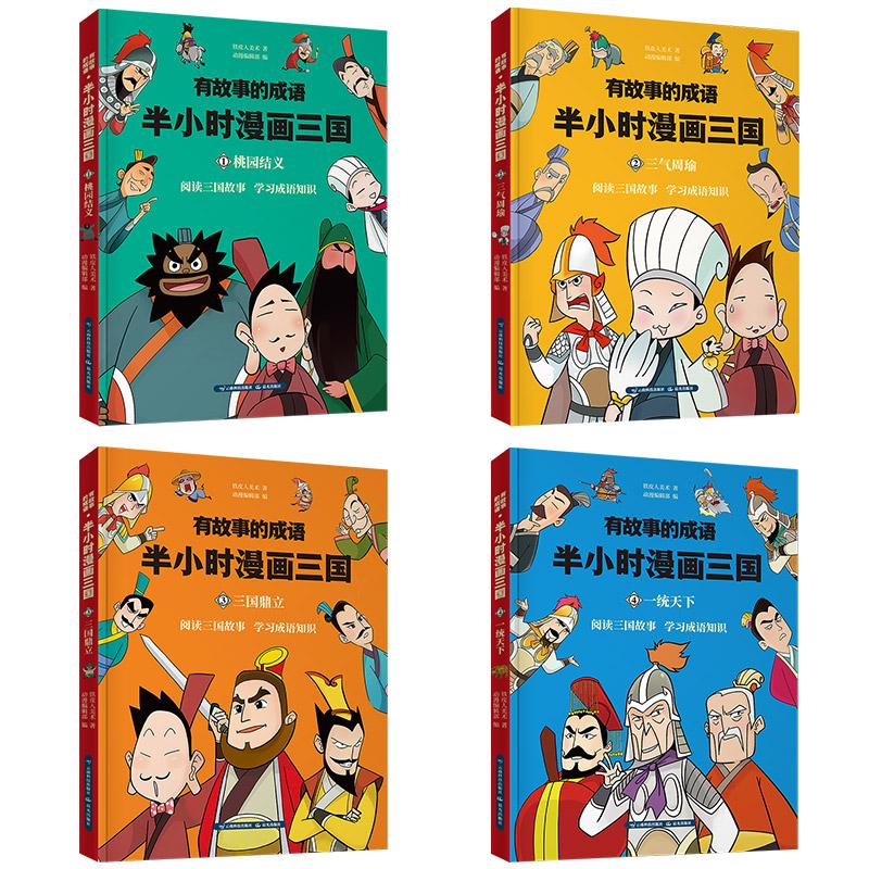 故事书 二三年级读小学生课外阅读书籍 成语半小时漫画三国全套中国儿童古典名著连环画漫画四大名著一年级课外书必 有故事 正版
