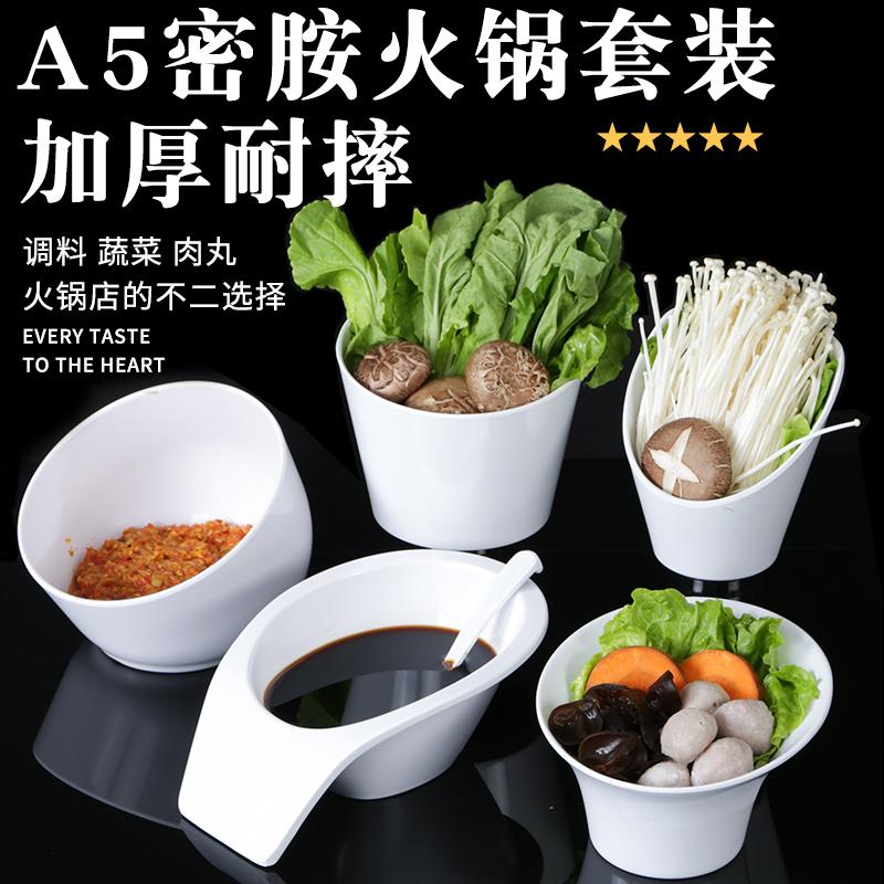 密胺白色火锅店餐具自助蘸料调料碗餐厅菜桶商用麻辣烫青菜蔬菜桶主图