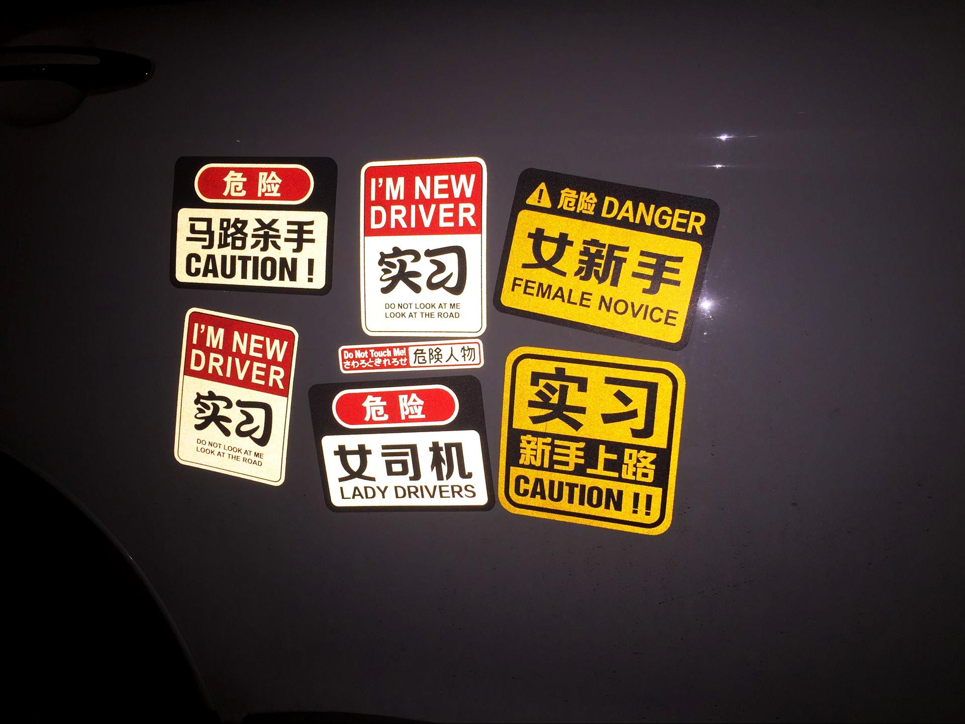 磁性实习车贴新手上路女司机汽车贴纸搞笑创意标志反光个性贴纸