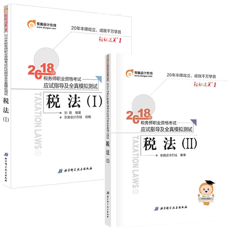 职业资格�y.i_现货正版/轻一2本组合 税法i 税法2东奥2018年税务师职业资格应试指导