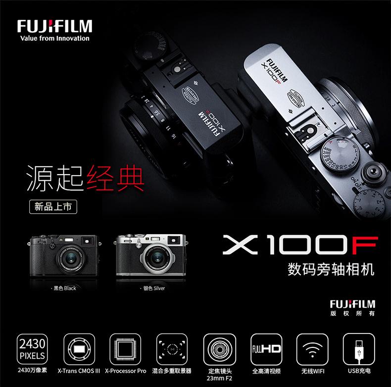 富士X100f 复古旁轴微单数码相机 X100F经典文艺相机 便携复古