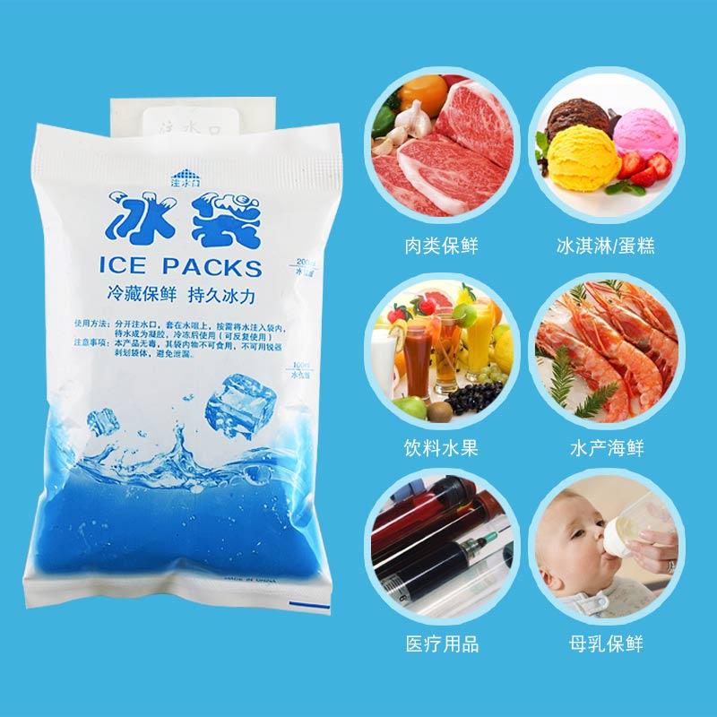 注水冰袋保鲜冷藏食品快递冷敷水果海鲜水产生鲜400ML反复冰袋