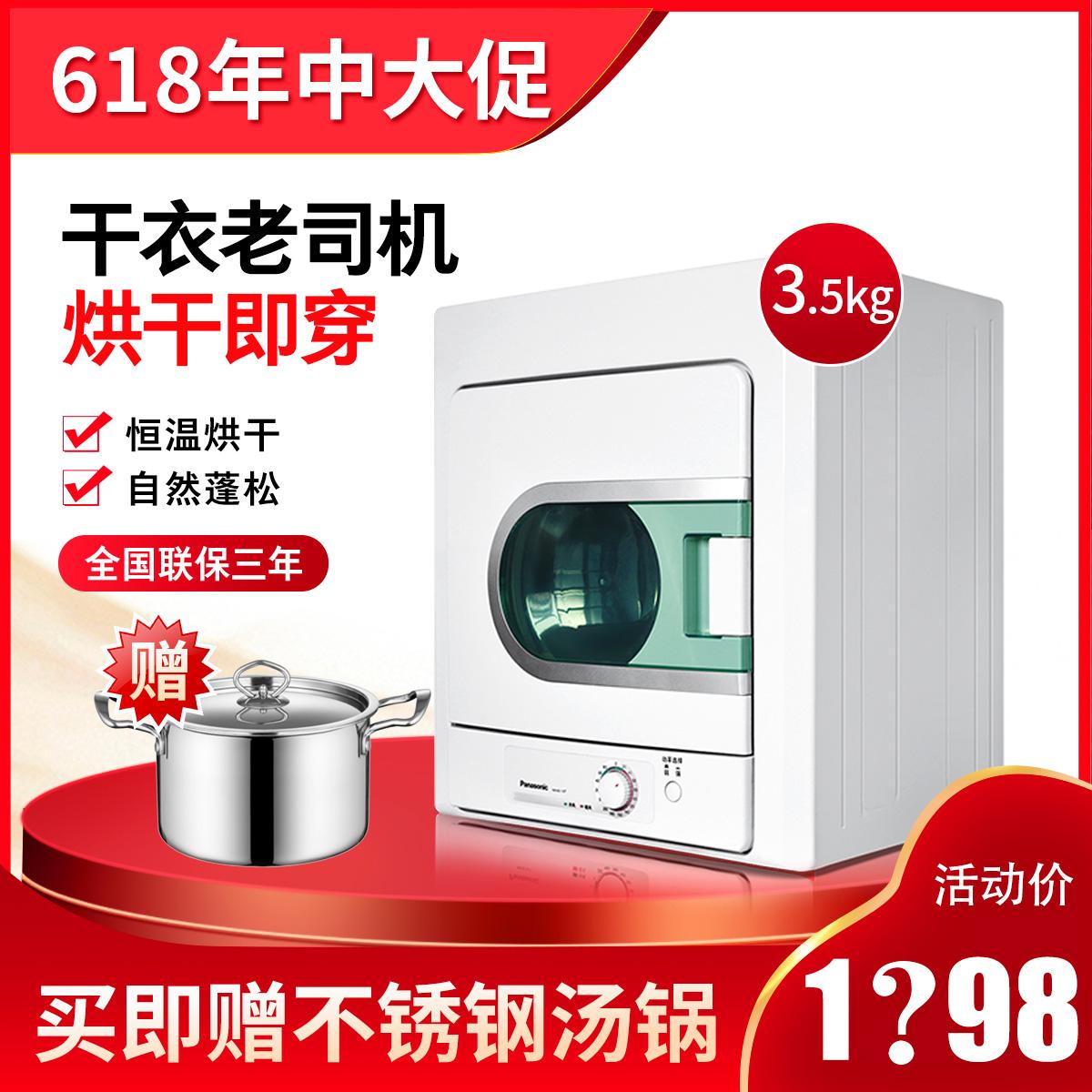 Panasonic/松下 NH35-31T乾衣機衣服烘乾機滾筒式家用烘衣機3.5KG
