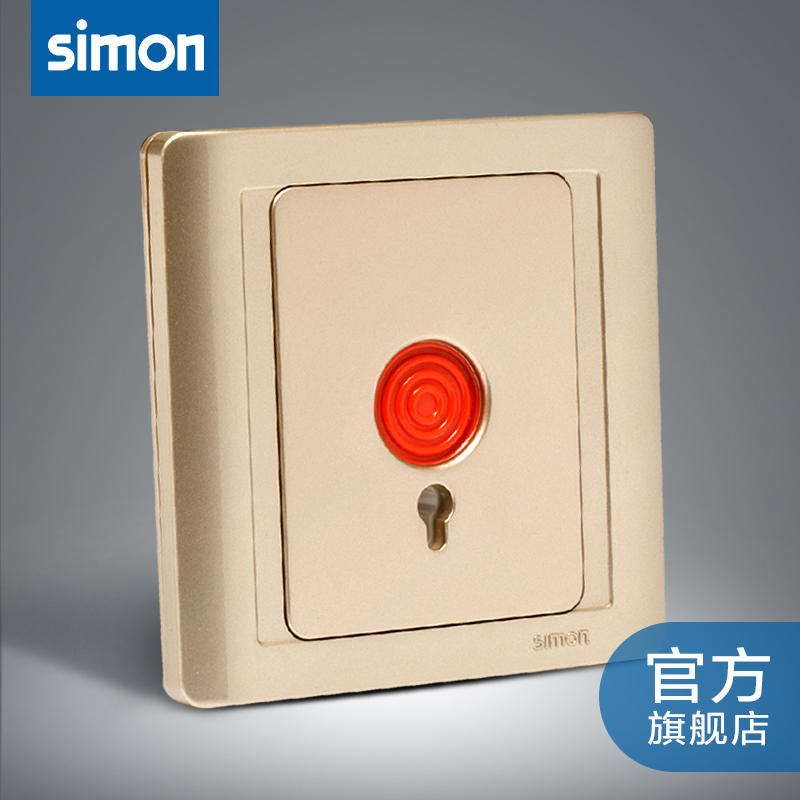 西蒙开关插座55系列亮香槟金色报警开关紧急开关面板N55901-56