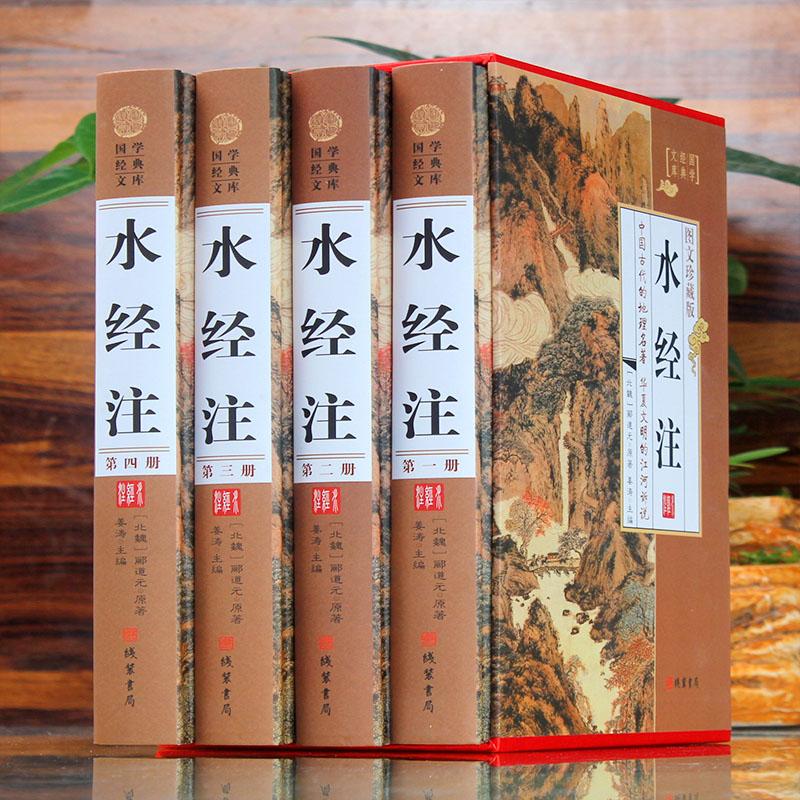正版图书籍包邮 条河流走向历史自然人文地理 137 译文中国古代地理学名著 注释 原文 文白对照 中国地区概况水经注 卷 4 水经注