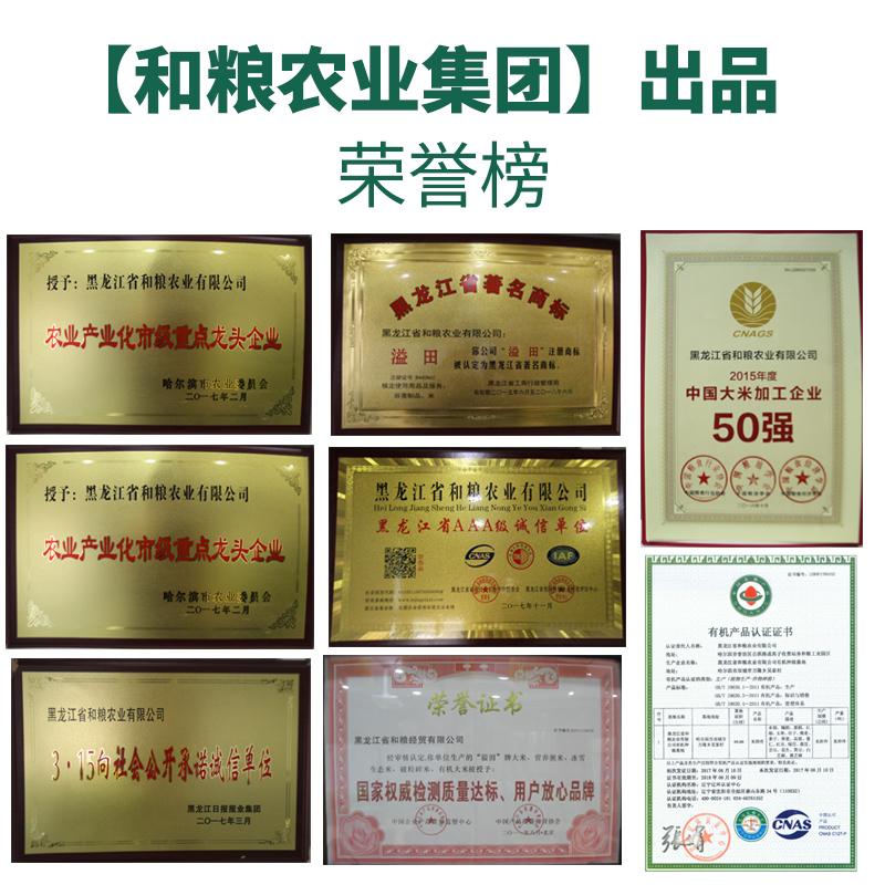 五常稻花香大米5kg东北大米10斤溢田2018年新米黑龙江大米粳米