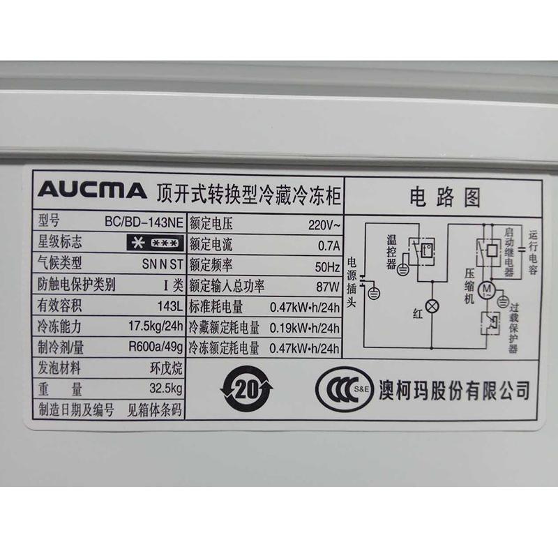 小冰柜家用小型冷冻冷藏节能静音冷柜 143NE BD BC 澳柯玛 Aucma