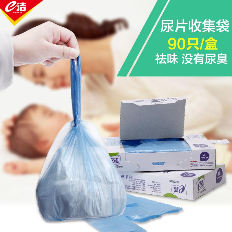 e潔寶寶香味尿片收集垃圾袋 90只/盒 家用衛生居家更潔淨