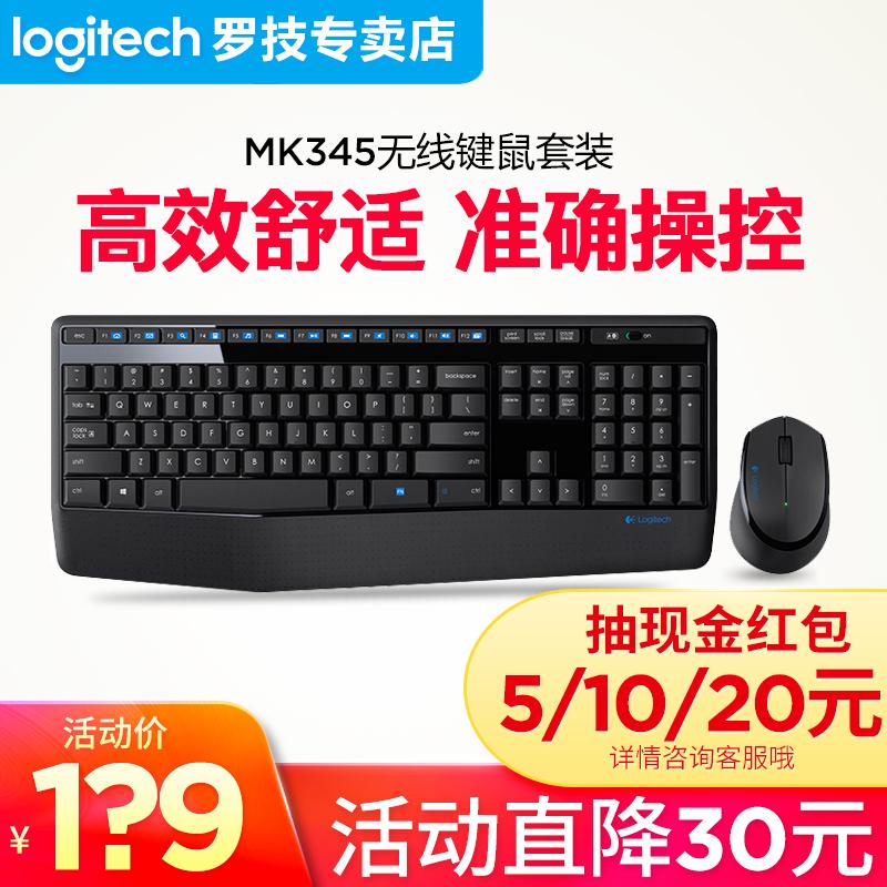 【順豐包郵】羅技MK345無線鍵盤滑鼠套裝MK315靜音鍵鼠套裝筆記本臺式電腦M275無限滑鼠鍵盤舒適辦公遊戲套裝