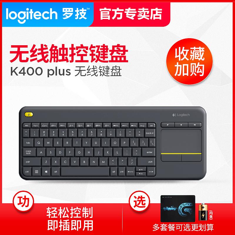 羅技K400 Plus多媒體無線觸控鍵盤K400+安卓智慧電視專用鍵盤