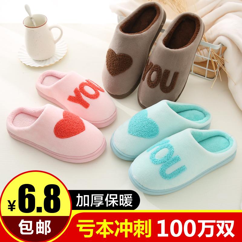 棉拖鞋冬天女厚底拖鞋可愛室內居家居情侶棉鞋韓版保暖防滑月子鞋