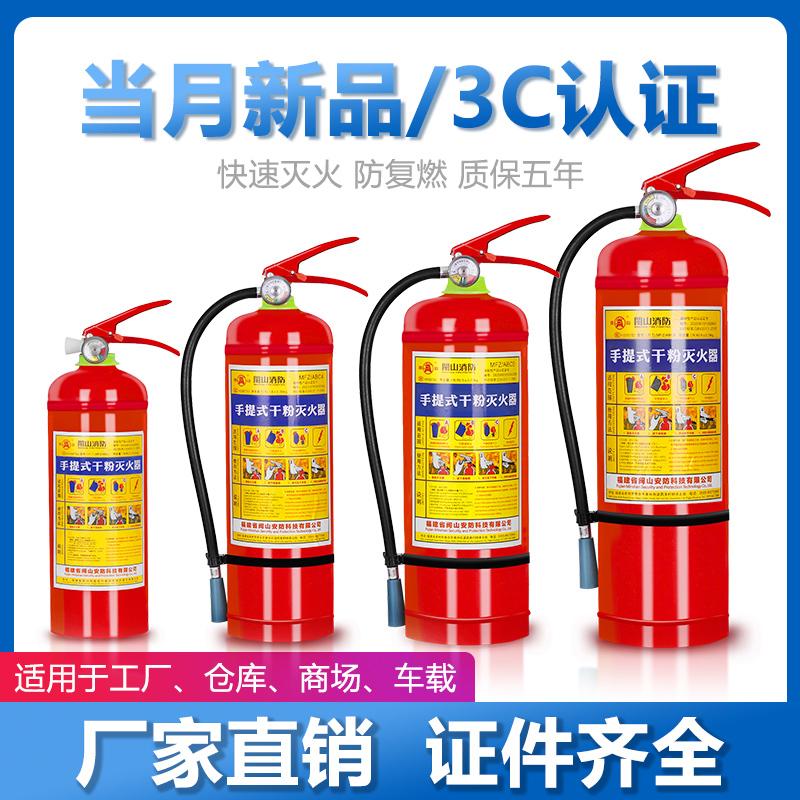 闽山消防 干粉灭火器 1~8kg 天猫优惠券折后¥21.8起包邮(¥24.8-3)