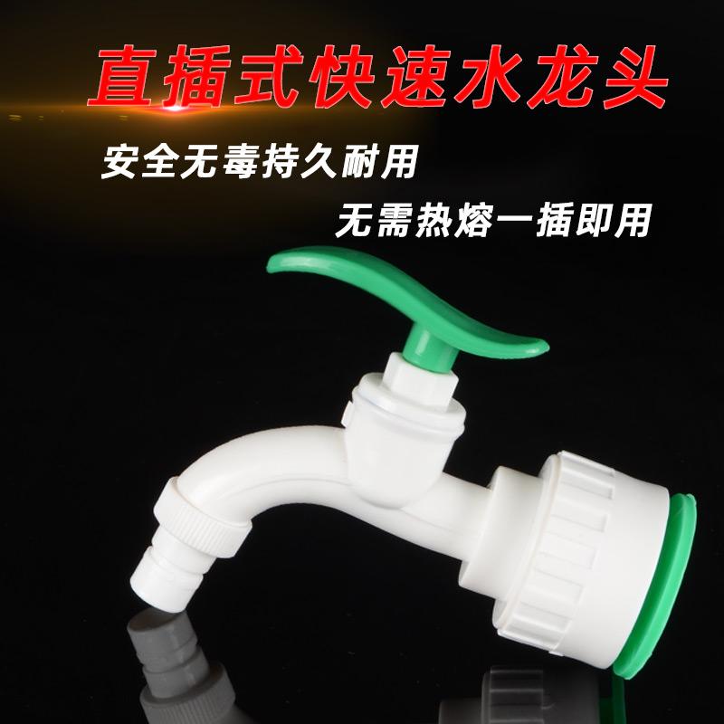 自来水管配件 PVC 分快插接头开关直插式免热熔 6 水龙头冷水嘴 PPR 分 4