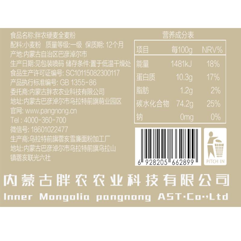 胖农河套全麦面粉500g*6袋含麦麸全麦面包家用小麦粉通用面粉
